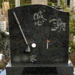 神戸市の鵯越墓園にご家族の想いが込められたオリジナルデザイン墓石が完成、故人が大好きだったゴルフをモチーフに。