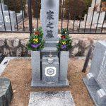 芦屋市の芦屋霊園でお墓の清掃を行いました。雑草の除去・墓石の水洗いですっきりときれいになりました。