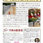 中野八幡神社様の玉垣の竣工式【池尻石材新聞 令和2年11月号】