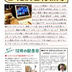 ネットで勉強会に参加【池尻石材新聞 令和2年12月号】