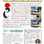 外壁メンテナンスのソフト洗浄について【池尻石材新聞 令和3年1月号】