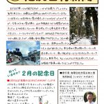 和歌山の高野山に恒例の初もうで【池尻石材新聞 令和3年2月号】