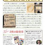 石製の表札とピアノ教室の看板【池尻石材新聞 令和3年3月号】