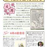 黒田官兵衛の生誕地【池尻石材新聞 令和3年4月号】