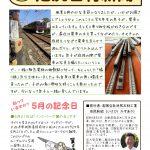 阪急御影駅で撮り鉄を楽しむ【池尻石材新聞 令和3年5月号】