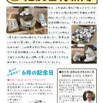 安産祈願の徳井神社の子安犬の石像【池尻石材新聞 令和3年6月号】