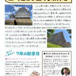 姫路城までちょっとした小旅行【池尻石材新聞 令和3年7月号】