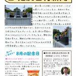 淡路島の寺院墓地に永代供養の合祀墓が完成しました【池尻石材新聞 令和3年8月号】