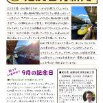新神戸駅にイエロードクターを見に行きました【池尻石材新聞 令和3年9月号】